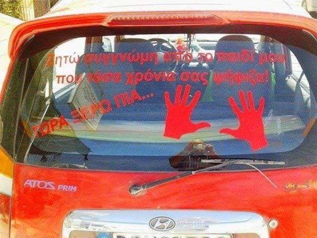 Το μήνυμα ενός Θεσσαλονικιού προς τους πολιτικούς που σπάει... ταμεία! (pic)