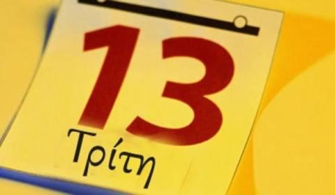 Τρίτη και 13 σήμερα! Εσύ ξέρεις γιατί θεωρείται γρουσούζικη ημέρα;