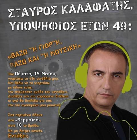 Δημοτικές Εκλογές 2014-Θεσσαλονίκη: Σε ρόλο… dj στο πάρτι του ο Καλαφάτης!