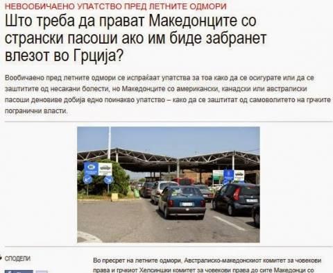«Εγχειρίδιο» για Σκοπιανούς που δεν γίνονται δεκτοί στην Ελλάδα!