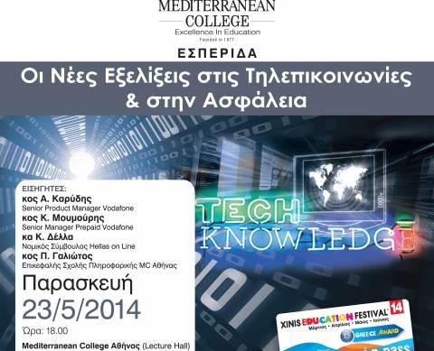 Εσπερίδα για τις Τηλεπικοινωνίες από το Mediterranean College