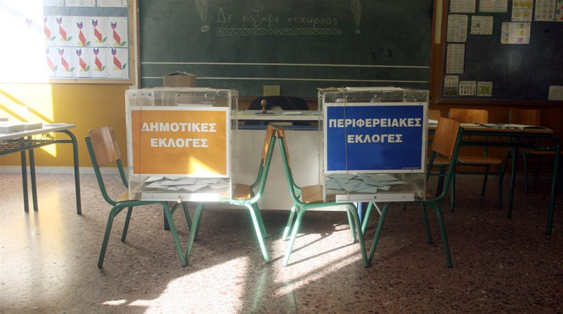 DIMOTIKES-EKLOGES