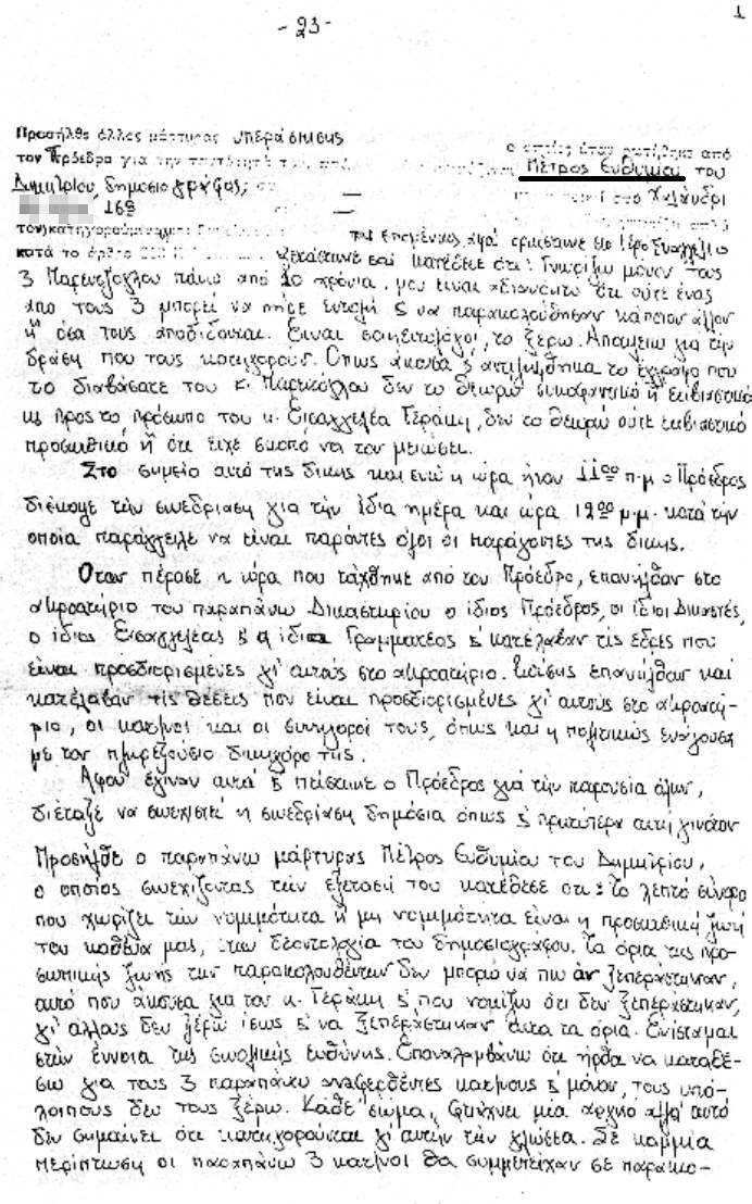 Ο Ανδρέας Λοβέρδος, οι Σαϊεντολόγοι και η κυβέρνηση Σημίτη