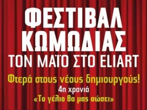 Φεστιβάλ Κωμωδίας στο Θέατρο Eliart