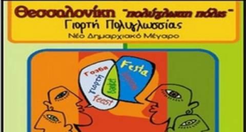 Θεσσαλονίκη: 220 διαφορετικές δράσεις στη 2η Γιορτή της Πολυγλωσσίας