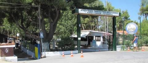 Χαλκιδική: Στις 26/6 ανοίγει το φοιτητικό κάμπινγκ του ΑΠΘ στο Ποσείδι