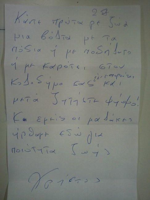 Το ψηφοδέλτιο του Θεσσαλονικιού που κάνει το γύρο των social media (pic)