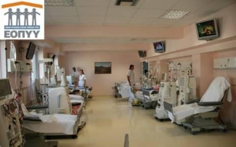 ΕΟΠΥΥ: Περικοπές στα επιδόματα μετακίνησης των νεφροπαθών