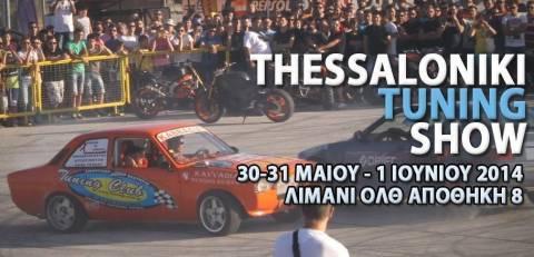 Θεσσαλονίκη: Τριήμερο event για τους λάτρεις του αυτοκινήτου