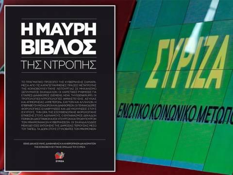 Ευρωεκλογές 2014 - Έρχεται η μαύρη βίβλος της ντροπής!