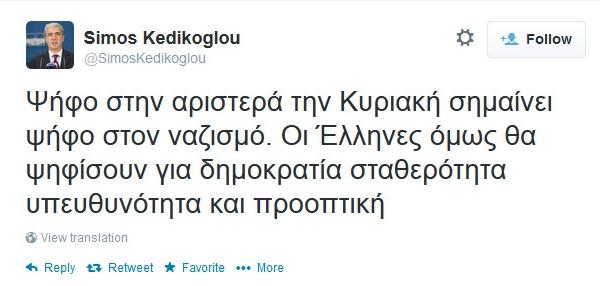 Μήνυση για ψεύτικο λογαριασμό στο Twitter υπέβαλε ο Κεδίκογλου