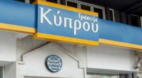 Τρ. Κύπρου: Πώληση δανείων σερβικής εταιρείας στην Πειραιώς