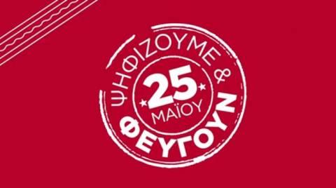 Ευρωεκλογές 2014: Αυτό είναι το ευρωψηφοδέλτιο του ΣΥΡΙΖΑ