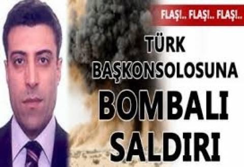 Βομβιστική επίθεση στον Τούρκο πρόξενο του Ιράκ