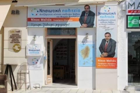 Δημοτικές εκλογές 2014: Παραιτήθηκαν όλοι οι υποψήφιοι συνδυασμού στη Νάξο