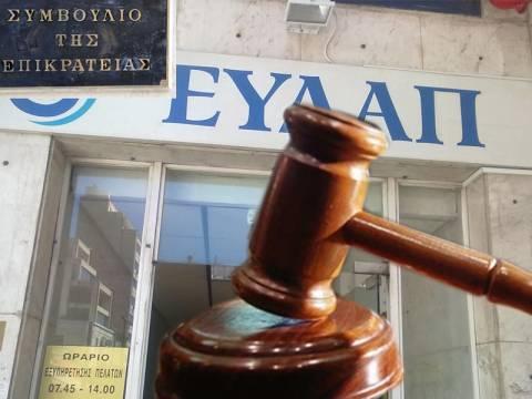 Απόφαση-βόμβα του ΣτΕ: Όχι στην ιδιωτικοποίηση της ΕΥΔΑΠ!