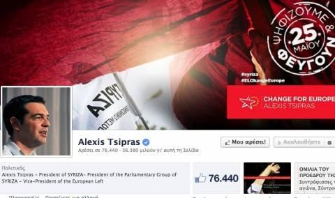 Αποτελέσματα Ευρωεκλογών: «Βροχή» μηνυμάτων στο Facebook του Τσίπρα