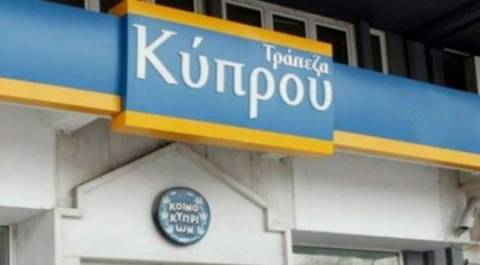 Ελληνική Τράπεζα: Πώληση θυγατρικής στη Ρωσία