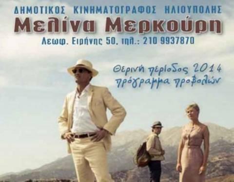 Έναρξη του Δημοτικού Κινηματογράφου Μελίνα Μερκούρη στην Ηλιούπολη
