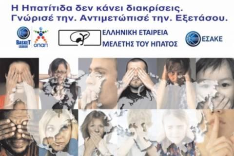 ΕΣΑΚΕ: Μήνυμα για τη χρόνια ηπατίτιδα