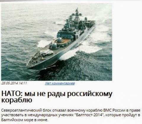 Το ΝΑΤΟ αρνήθηκε στη Ρωσία να συμμετάσχει στην άσκηση «Baltops 2014»
