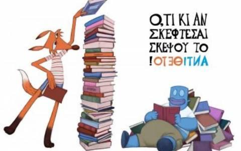 Παιδιά:Καλοκαιρινή Εκστρατεία Ανάγνωσης & Δημιουργικότητας