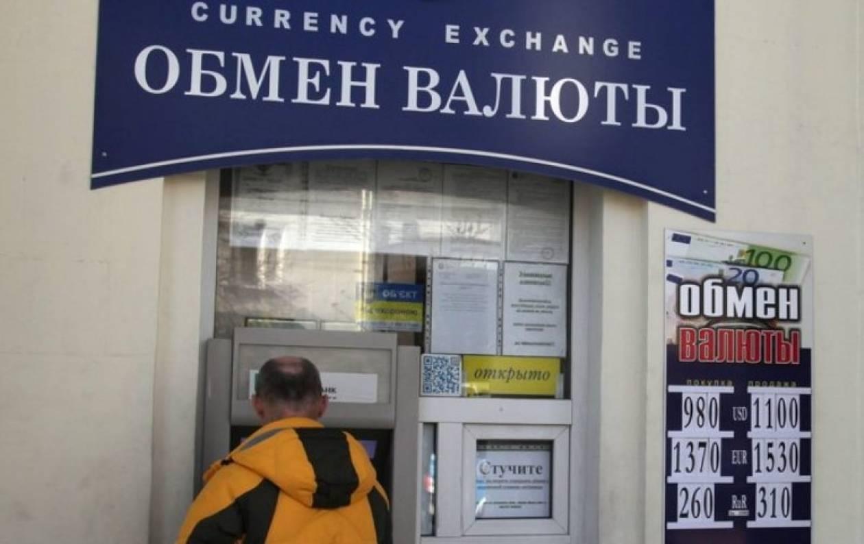 Κριμαία: συναλλαγές μόνο σε ρούβλια από 1η Ιουνίου