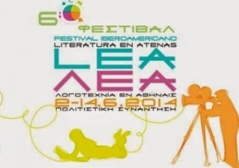 6ο Ιβηροαμερικάνικο Φεστιβάλ ΛΕΑ: Τέχνη, Γαστρονομία και Mundial