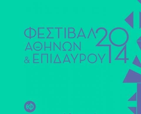 Τριπλή πρεμιέρα με χειροκροτήματα στο Φεστιβάλ Αθηνών!