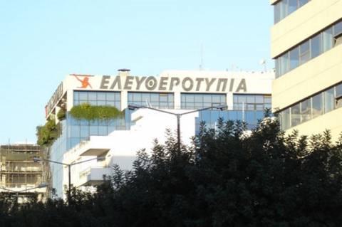 Σε κατάσταση πτώχευσης κηρύχθηκε η Χ.Κ. Τεγόπουλος