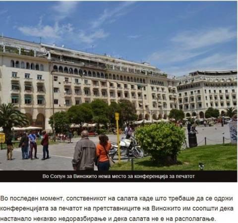 Σκόπια: «Απαγόρευσαν» συνέντευξη του «Ουράνιου Τόξου»