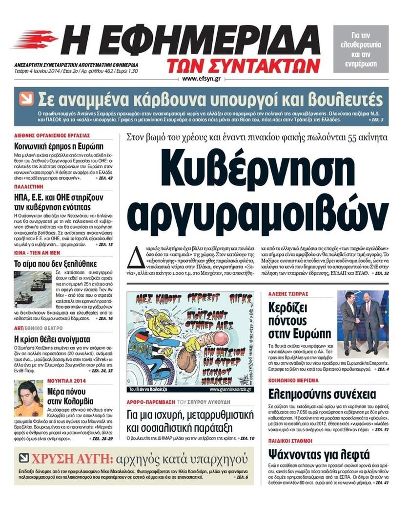 Скандал из-за карикатуры Шойбле в греческой газете