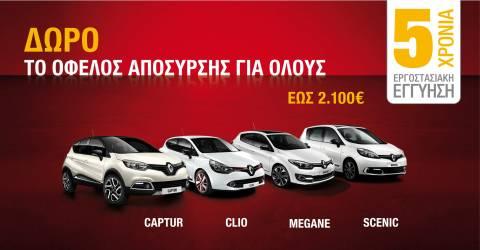 H Renault πάντα δυναμικά δίπλα σας με μοναδικές προσφορές