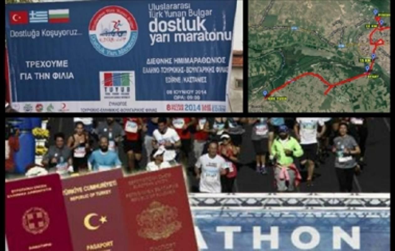 Έβρος: 'Ημιμαραθώνιος Φιλίας' θα διεξαχθεί στο Τριεθνές