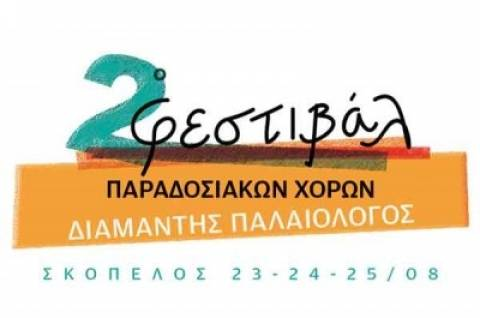 2ο Φεστιβάλ Παραδοσιακών Χορών «Διαμαντής Παλαιολόγος» στη Σκόπελο