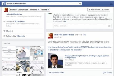 Ο «νέος» υπ. Οικονομικών «κράζει» την κυβέρνηση στο Facebook!