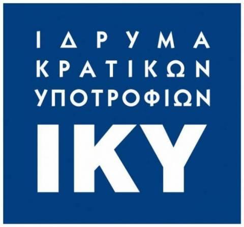 ΙΚΥ: Πρόγραμμα υποτροφιών σε συνεργασία με την Εθνική Τράπεζα