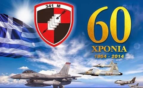 Επέτειος 60 Χρόνων της 341 Μοίρας
