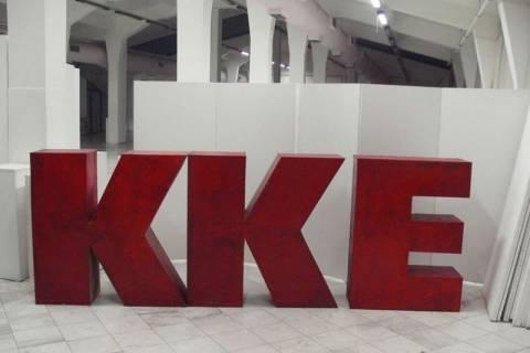 KKE: Επιβεβαιώνει τα συνεχιζόμενα αντιλαϊκά μέτρα η έκθεση του ΔΝΤ