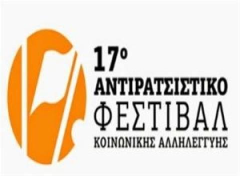 Θεσσαλονίκη: Πλησιάζει το 17ο Αντιρατσιστικό Φεστιβάλ