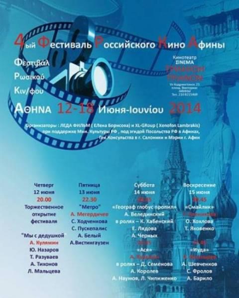 4ο Φεστιβάλ Σύγχρονου Ρωσικού Κινηματογράφου στην Ελλάδα