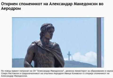 Σκόπια: Κι άλλο άγαλμα του Μεγάλου Αλεξάνδρου