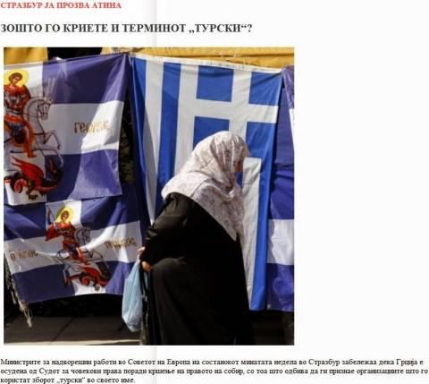 Σκόπια: «Στην Ελλάδα γιατί κρύβουν τον όρο «Τούρκος»;