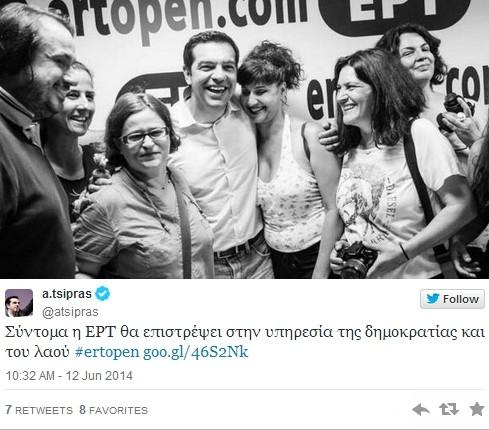 Τσίπρας: Θα ανοίξουμε την ΕΡΤ όταν αναλάβουμε τη διακυβέρνηση