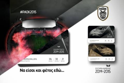 ΠΑΟΚ: Ανακοίνωσε τις τιμές των εισιτηρίων διαρκείας για τη νέα σεζόν