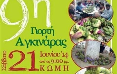 Έρχεται η ένατη γιορτή αγκινάρας στην Τήνο