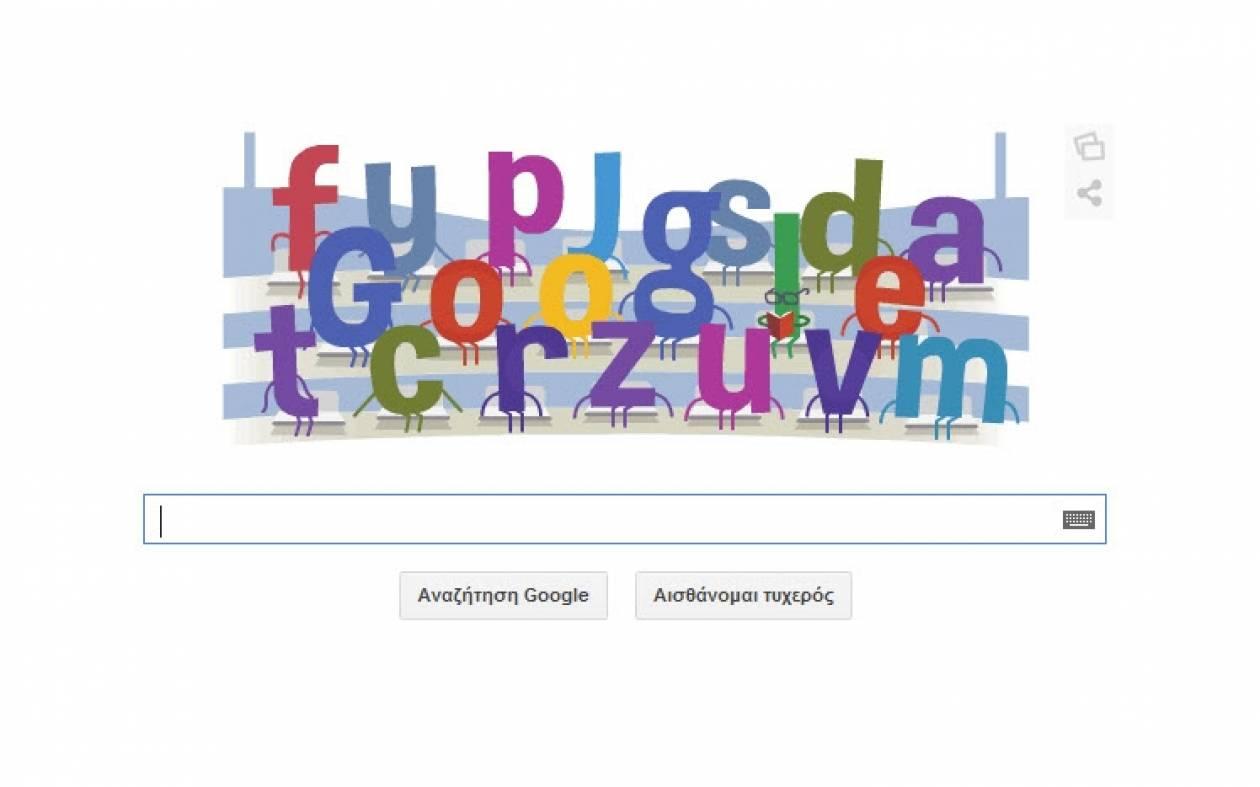 Παγκόσμιο Κύπελλο Ποδοσφαίρου 2014: Η Google έγινε... το «κύμα» των γηπέδων