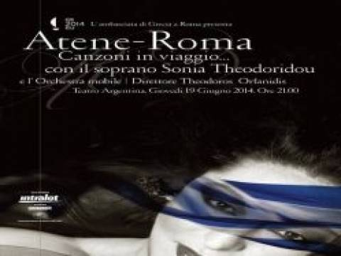 Η ελληνική μουσική «ταξιδεύει» στην Ρώμη