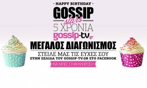 Το gossip-tv γιορτάζει 5 χρόνια και χαρίζει μεγάλα δώρα σε όλους εσάς
