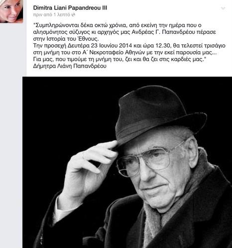 Η φωτογραφία του Παπανδρέου που ανέβασε η Δήμητρα Λιάνη στο Facebook